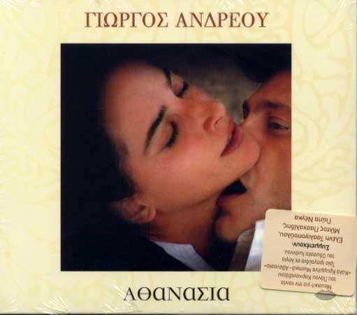 Athanassia