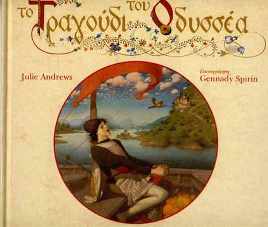 Andrews Edwards, To tragoudi tou Odyssea
