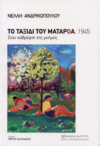To taxidi tou Mataroa, 1945