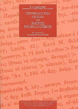 Etymologiko lexiko tis koinis neoellinikis