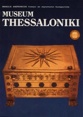 Museum Thessaloniki