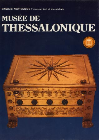 Mus�e de Thessalonique