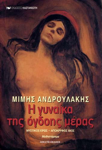 Η γυναίκα της όγδοης μέρας