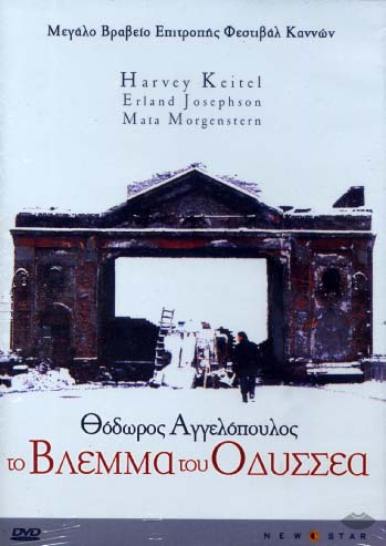To vlemma tou Odyssea - Ulysses' Gaze