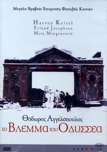 To vlemma tou Odyssea - Der Blick des Odysseus