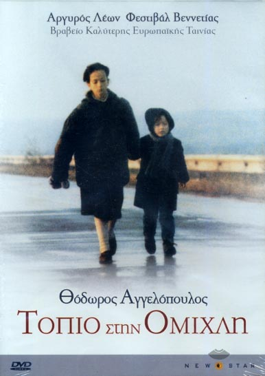 Angelopoulos, Topio stin Omichli (Landscape in the Mist)