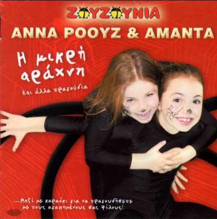 Rose, Zouzounia - I mikri arachni