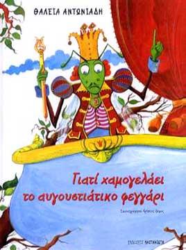 Antoniadi, Giati hamogelaei to augoustiatiko feggari