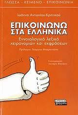 Επικοινωνώ στα Ελληνικά