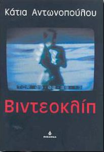 Antonopoulou, Videoclip