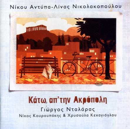 Antypas, Kato ap'tin Akropoli