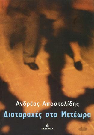 Apostolidis, Diatarahes sta Meteora