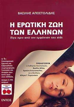I erotiki zoi ton Ellinon