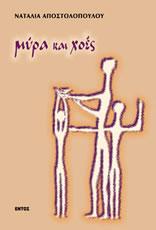 Myra kai hoes