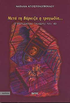 Apostolopoulou, Meta ti Varkiza i tragodia