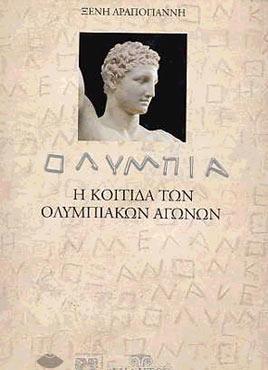 Olympia i koitida ton Olympiakon Agonon (collector's set)