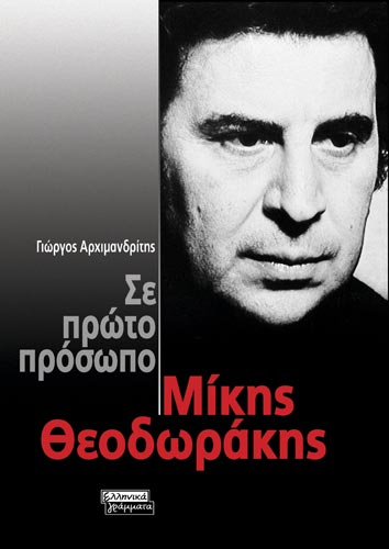 Mikis Theodorakis. Se proto prosopo