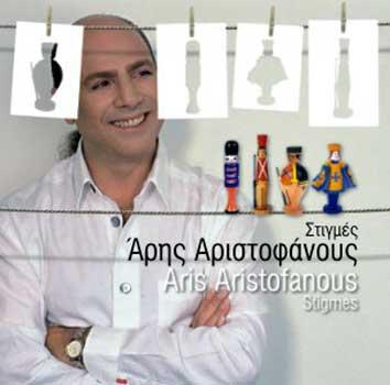 Aristofanous, Stigmes