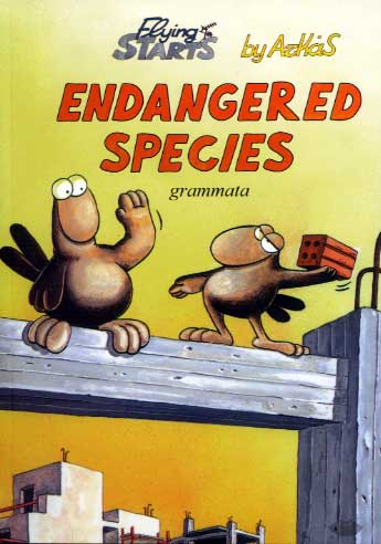 Endangered Spacies