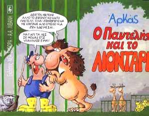 Arkas, O Pantelis kai to liontari