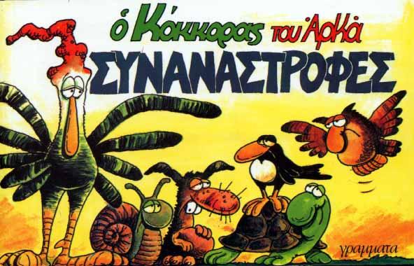 Synanastrofes