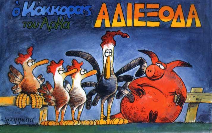 Arkas, Adiexoda