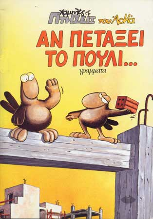 Arkas, An petaxei to pouli