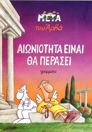 Arkas, Aioniotita einai tha perasei