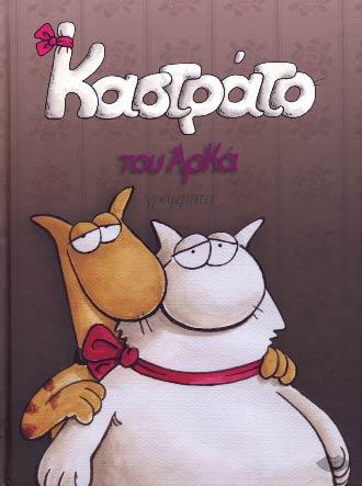 Kastrato