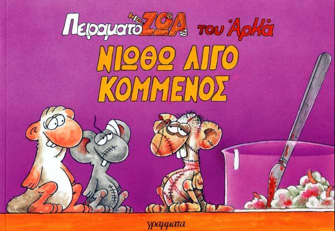 Niotho ligo kommenos