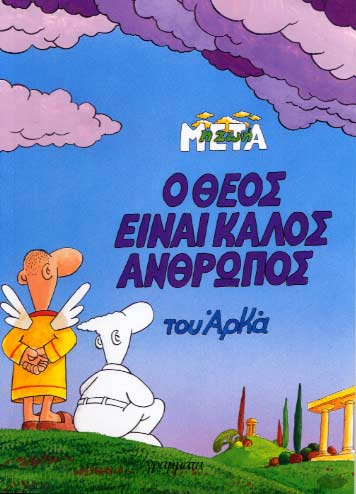 Arkas, O Theos einai kalos anthropos