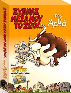 Arkas, Xypnas mesa mou to zoo
