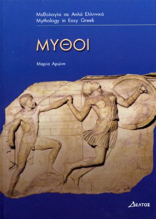 Mythoi