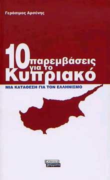 10 paremvaseis gia to Kypriako