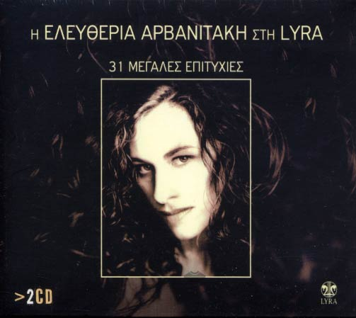I Eleftheria Arvanitaki sti Lyra