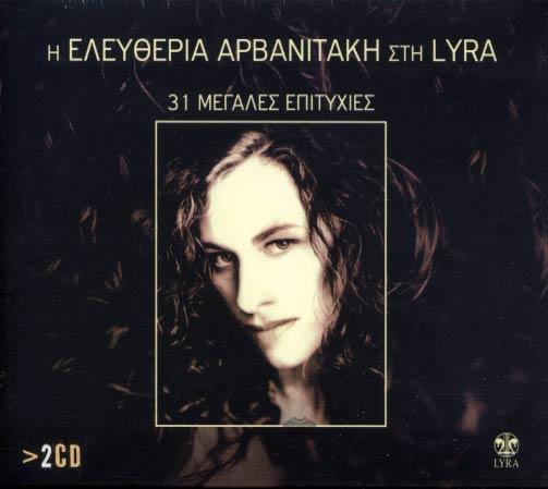 I Eleftheria Arvanitaki sti Lyra
