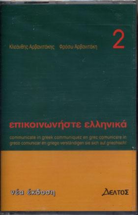 Epikoinoniste Ellinika 2 (Kassette)