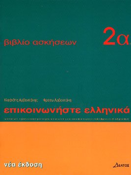 Epikoinoniste Ellinika 2a. Livre d'exercices