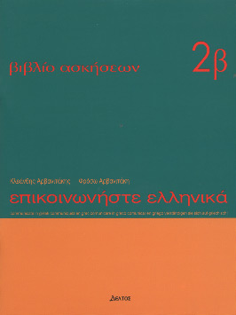 Epikoinoniste Ellinika 2b. Exercises book