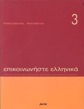 Epikoinoniste Ellinika 3