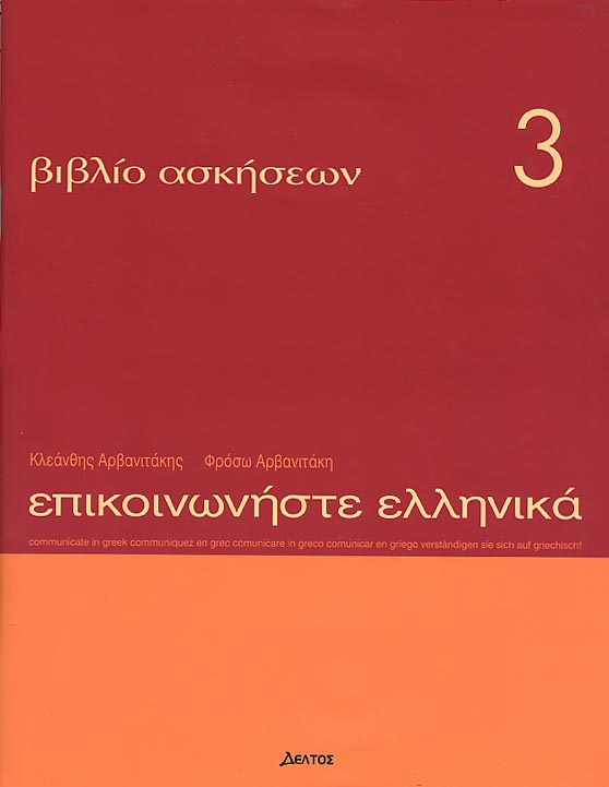 Epikoinoniste Ellinika 3 (Cahier d'exercices)