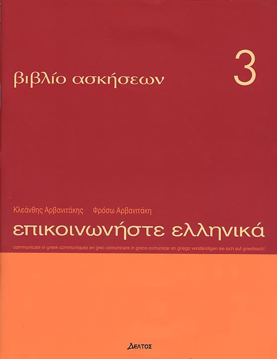 Epikoinoniste Ellinika 3 (Cahier d'exercices)