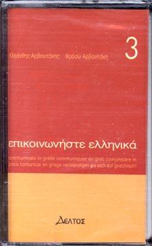 Arvanitakis, Epikoinoniste Ellinika 3 (Kassette)