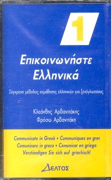 Arvanitakis, Epikoinoniste Ellinika 1 (Kassette)
