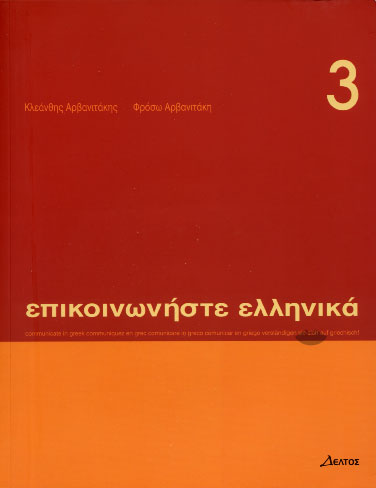 Arvanitakis, Epikoinoniste Ellinika 3 (with audio CD)