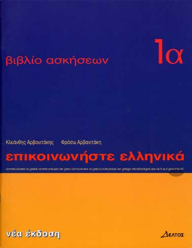 Epikoinoniste ellinika 1a. Exercises book