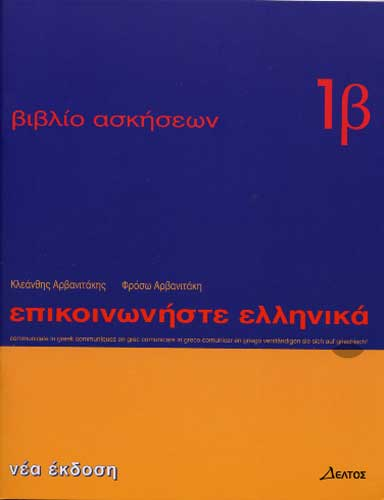 Epikoinoniste ellinika 1b. Livre d'exercices