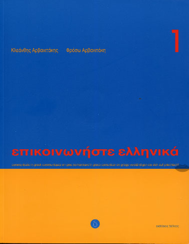 Arvanitakis, Epikoinoniste ellinika 1 with CD