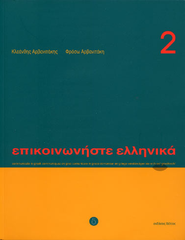 Arvanitakis, Epikoinoniste Ellinika 2 with CD