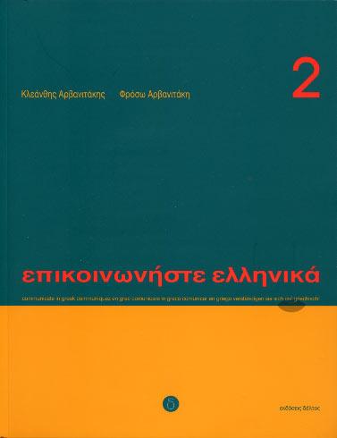 Επικοινωνήστε Ελληνικά 2 με CD
